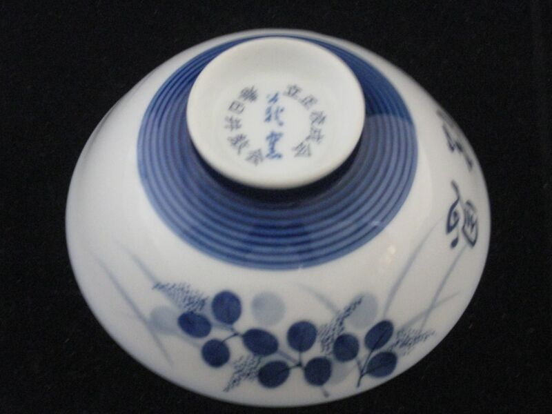 Hand Crafted Japanese Very Fine Porcelain Rice Bowl