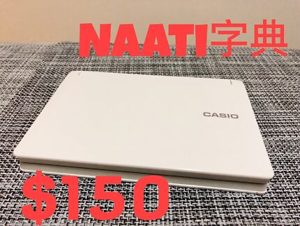 Naati electronic dictionary