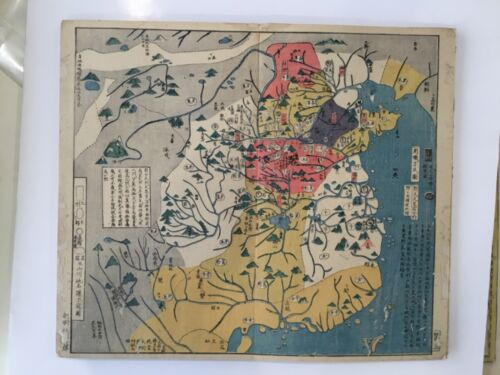 WOODBLOCK CHINA ATLAS - 13 MAPS - 1835 - SUPERB - VERY RARE by Nagakubo Sekisui