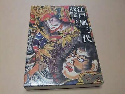 Edo Dako Sandai Illustrated Japanese Kites Book Hasimoto Teizo Last Kites Maker