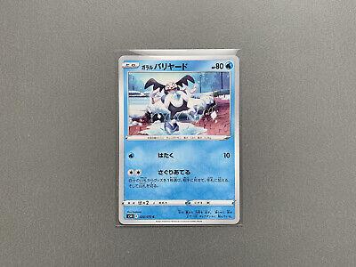 Pokémon TCG Japan - Rapid Strike Master - s5R 020/070 - Galarian...