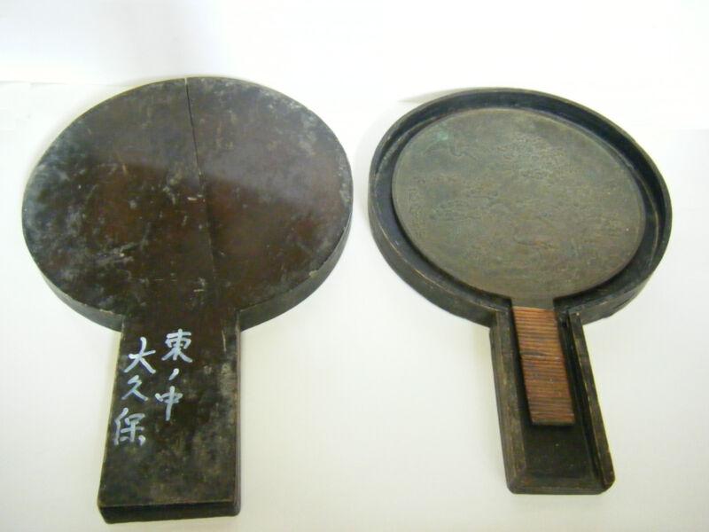"Japanese Antique Bronze Metal Mirror mei ""Fujiwara Norishige"" with Wood Case"
