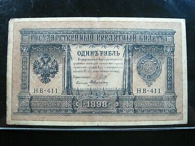 RUSSIA 1 RUBLE 1898 P1d GOLD NOTE 11# BANK CURRENCY BANKNOTE MONEY