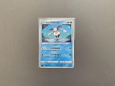 Pokémon TCG Japan - VMAX Rising - s1a - 018/070 - Galarian...