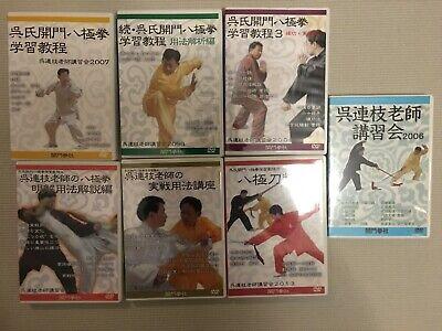 Baji Chuan Quan 7 DVD Set Kung Fu Master Wu LianZhi Bagua Zhang Xing YI Wu Shu