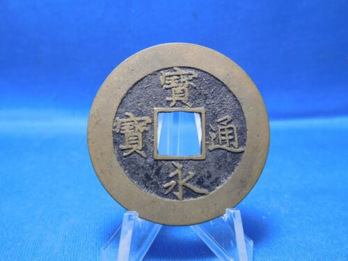 1708 10 Mon Japan Copper Coin Hoei Tsuho High Grade