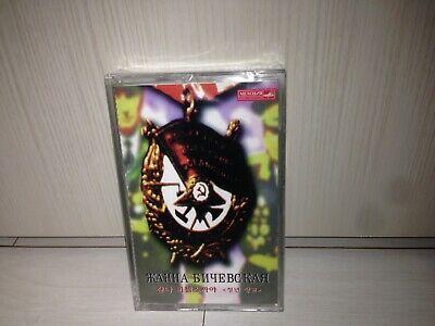 Zhanna Bichevskaya Жанна Бичевская Jeanne Bichevskaja Korea Cassette Tape Sealed