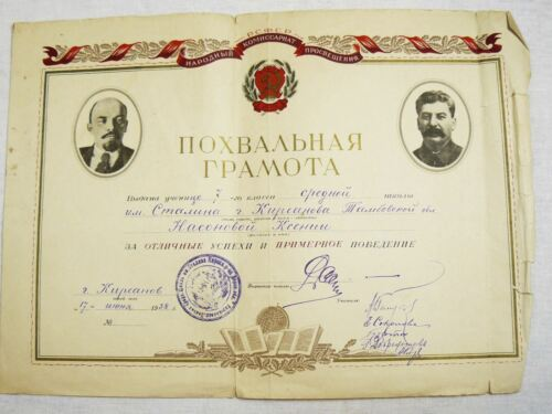 WW2 Soviet Russian School Document Paper Letter For Excellent Study 1938 Year