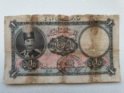 Islamic 1 toman 1924 - 1932 rare banknote