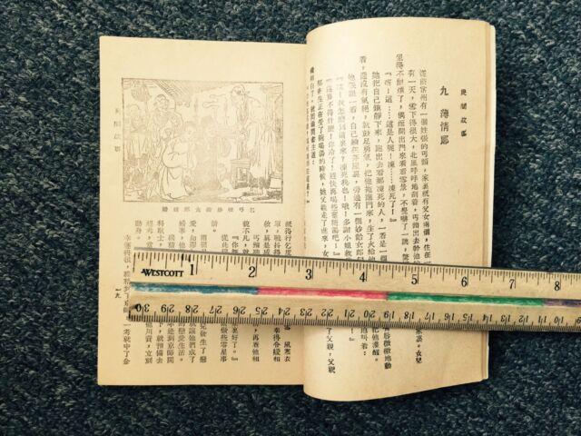 中国新文学丛书《巴金选集》,内容169页,中华民国年代,文学出版社出版,品相佳。