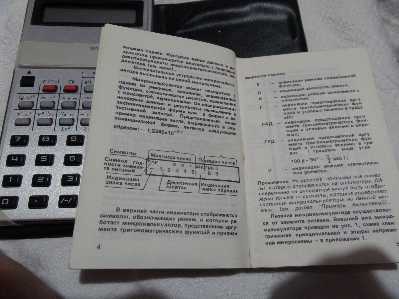 ELEKTRONIKA MK51 (MK 51) VINTAGE SOVIET CALCULATOR    8438