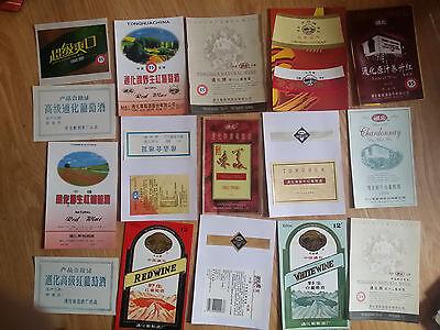lot brand new China grape wine lable-1980s-2000s-Tonghua grape - Wine Lables