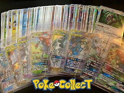 Pokemon Card Lot Japanese Super Collection Pack! 20 Holos & 3 GX or (Best Gx Pokemon Card)