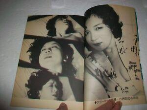 NOBUYOSHI ARAKI - NO SHINSOH 1982 - SUPPLEMENT FOR MAGAZINE