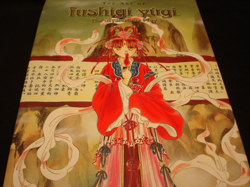 JAPANESE ANIME FUSHIGI YUGI ART BOOK HARD COVER