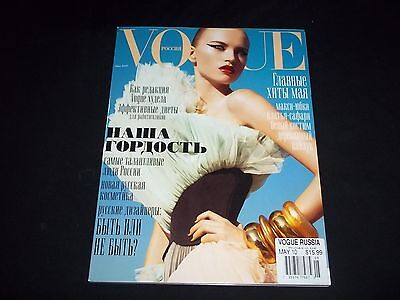 2010 MAY VOGUE RUSSIA MAGAZINE - ANABELA BELIKOVA - FRONT COVER - F 3213