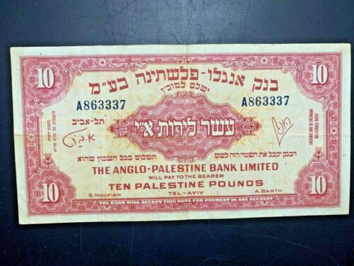 Israel Anglo-Palestine Bank Ltd. £10 pound ND (1948-51) Pick 17a