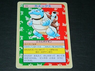 Pokemon Japanese TOPSUN (Green Back) Blastoise No. 009 - E.X. Condition