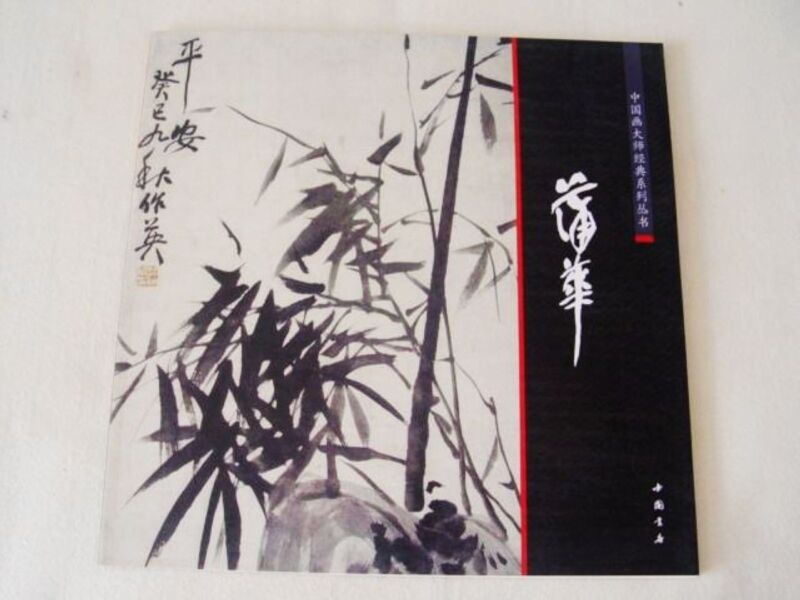 Chinese Brush Ink Painting Calligraphy Sumi-e Pu Hua 蒲华 Book Bamboo Lotus Flower