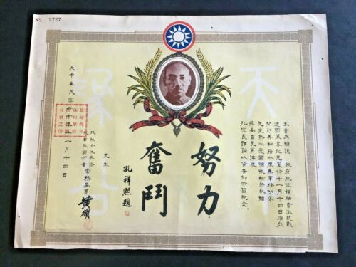 👍 RARE CHINA 1938 PREMIER H.H. KUNG SIGNED CERTIFICATE FOR DONATION TO WAR 孔祥熙