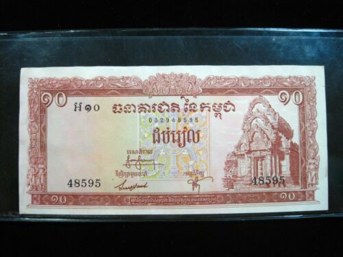 CAMBODIA 10 RIELS 1962 KHMER SHARP 95# Currency World Money Banknote
