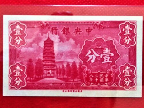 1939 The Central Bank of China 1 Cent Old Banknote @ UNC