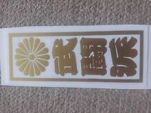 Japanese car sticker  Cammeray North Sydney Area Preview