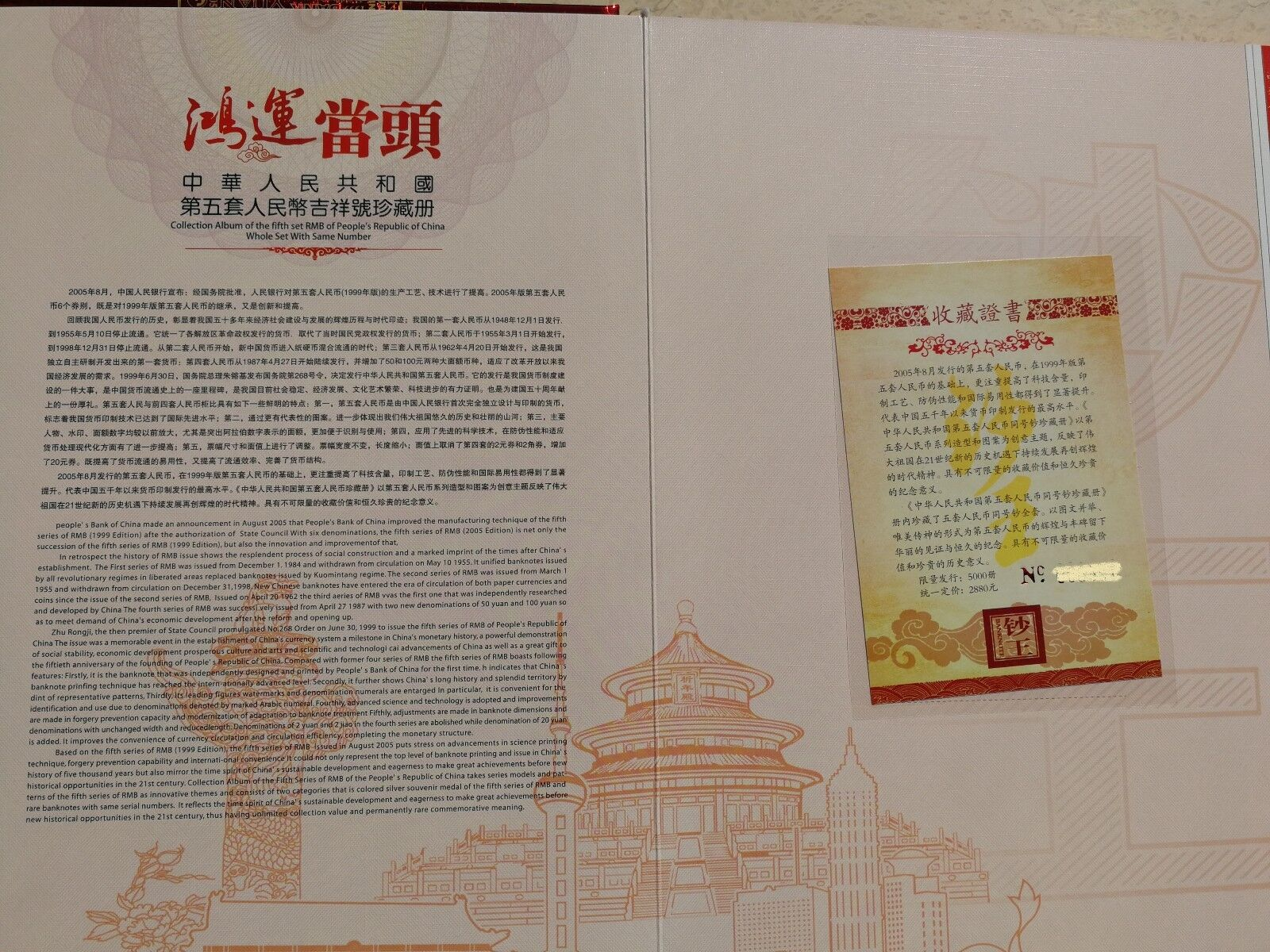 China booklet of the fifth (5th) set rmb of china (6 notes, same last 8 numbers)