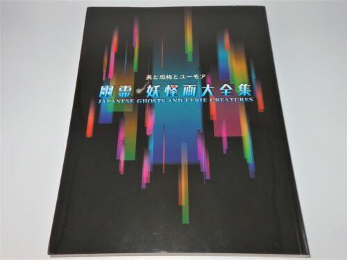 Japanese Ghost Horror beauty Art Book Demon Yokai Oni Ukiyo-e Tattoo Design Ref