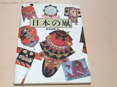 ILLUSTRATED TRADITIONAL UNIQUE JAPANESE KITE MAKING BOOK JAPAN KITE ASSOCIATION