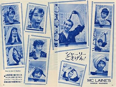 SHIRLEY MacLAINE Mirror Madness 1961 Vintage Japan Picture Clippings 2pgs #EB/M