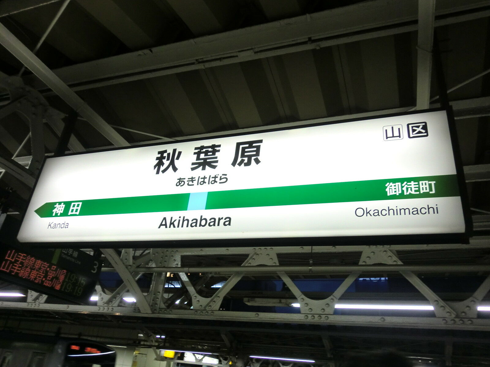 akibawest