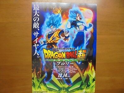 DRAGON BALL SUPER BROLY MOVIE FLYER Mini Poster Chirashi ver.2 Japan 30-6