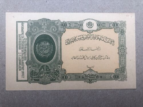 Afghanistan P14a Banknote 10 Rupee 1928 AUNC