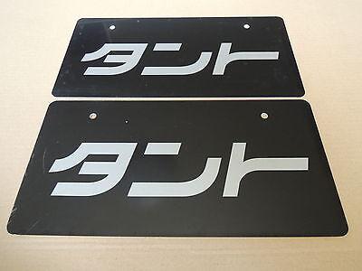 JDM DAIHATSU TANTO タント Original Dealer Showroom Display License Plates #1 Pair