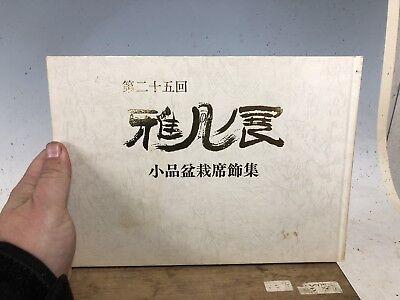 #25 Gafu Ten Japanese Shohin Show Bonsai Tree Book Best Shohin In The (Best Bonsai In The World)