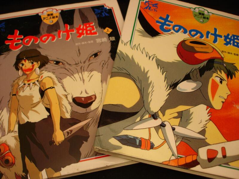 JAPANESE ANIME ART BOOK / PRINCESS MONONOKE BY HAYAO MIYAZAKI 宮崎 駿 SET / 2