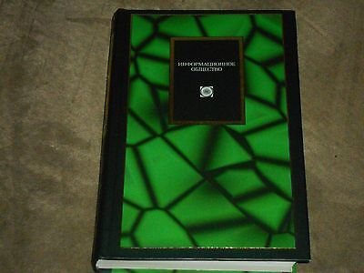 Hardcover Russian Claude Elwood Shannon Alan Turing
