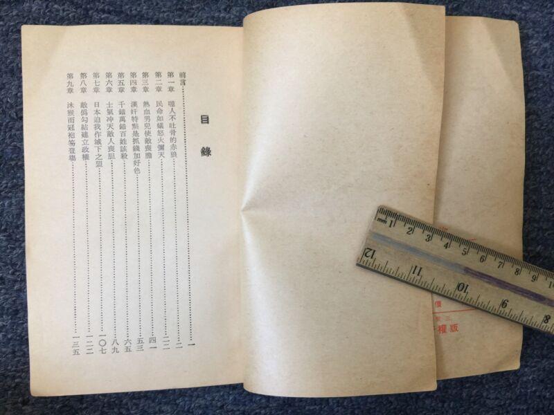 《淪陷區血淚史》,中国抗日史话之三,岩英遗著,1969年香港宇宙出版社印行,共144页。