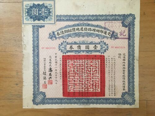 CHINA GOVERNMENT 1922 MINISTRY OF COMMUNICATIONS $1 LOAN BOND