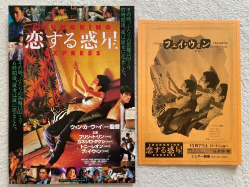 Chungking Express 1995 Movie Flyer Japanese Chirashi Wong Ka wai Tony Leung 重慶森林