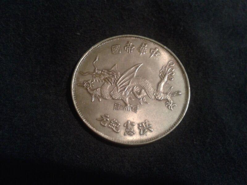 RARE VERY NICE 1916 China, Yuan Shikai , CHINESE FLYING DRAGON  silver doller.