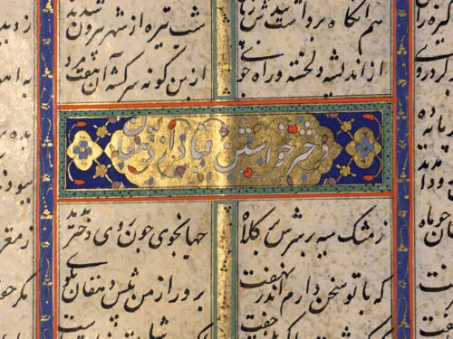 Antique Islamic 16th Century Gold Illuminated Shahnameh Safavid Dynasty Framed