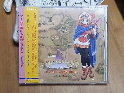 THE ADVENTURE OF PUPPET PRINCESS ORIGINAL SOUNDTRACK (マール王国の人形姫)
