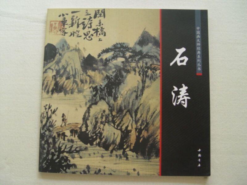 Chinese Brush Ink Painting Calligraphy Sumi-e Album Shi Tao 石涛 Landscape Xieyi