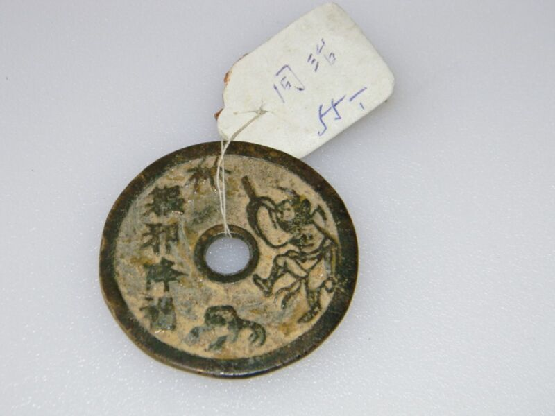 Antique 19th Century 5 Poison Good Luck Charm Amulet with Shanghai Export Seal
