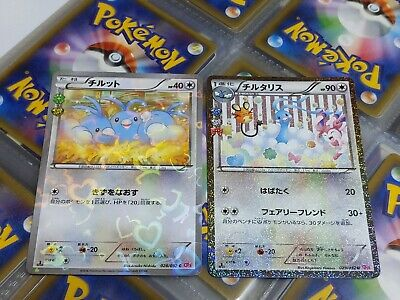 Altaria 029/032 & Swablu 028/032 Pokekyun collection japanese Pokemon Card A157