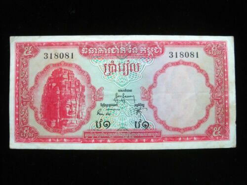 CAMBODIA 5 RIELS 1972 KHMER CIRC 81# Currency World Money Banknote