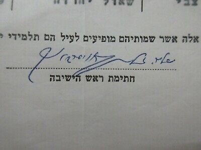 Judaica Jewish Hebrew Paper Letter Signed by Rabbi Shlomo Zalman -