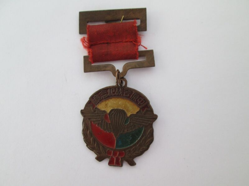 China WW2 Medal 1946